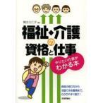新品本/福祉・介護の資格と仕事 やりたい仕事がわかる本 梅方久仁子/著