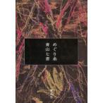 新品本/めぐり糸 青山七恵/著