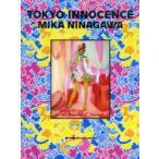 新品本/TOKYO INNOCENCE 蜷川実花/著
