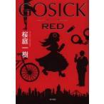 新品本/GOSICK RED 桜庭一樹/著