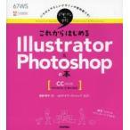 新品本/これからはじめるIllustrator & Photoshopの本 黒野明子/著 ロクナナワークショップ/監修