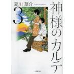 新品本/神様のカルテ 3 夏川草介/著