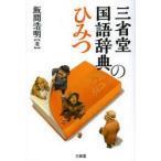 新品本/三省堂国語辞典のひみつ 飯間浩明/著