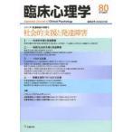 臨床心理学 第14巻第2号 特集社会的支援と発達障害 シリーズ・発達障害の理解 2