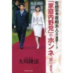 新品本/「家庭内野党」のホンネ、語ります。 安倍昭恵首相夫人の守護霊トーク 大川隆法/著
