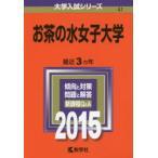 新品本/お茶の水女子大学 2015年版