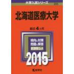 新品本/北海道医療大学 2015年版