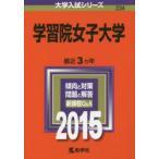 新品本/学習院女子大学 2015年版
