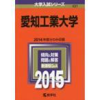 新品本/愛知工業大学 2015年版