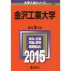 新品本/金沢工業大学 2015年版