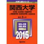 新品本/関西大学 文学部・社会学部 外国語学部 人間健康学部 社会安全学部 学部個別日程 2015年版