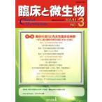新品本/臨床と微生物 Vol.41No.3(2014年5月) 特集・風疹の流行と先天性風疹症候群