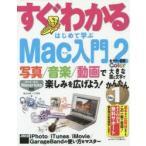 すぐわかるはじめて学ぶMac入門 2 写真/音楽/動画で楽しみを広げよう! iPhoto/iTunes/iMovie/GarageBandの使い方をマスター