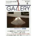 Yahoo!ドラマYahoo!店新品本/ギャラリー アートフィールドウォーキングガイド 2014Vol.6