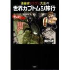 新品本/漫画家ドラゴン先生の世界カブトムシ旅行 一緒にカブトムシの世界へ行こう! 岡村茂/著