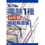 新品本/電験1種10年間模範解答集 電験問題研究会/著