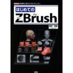 新品本/はじめてのZBrush 直感的に使える「3D−CGソフト」 新井克哉/著 I O編集部/編集