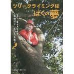 ツリークライミングはぼくの夢 ジョン・ギャスライト〜木のぼりにかけた人生〜 あんずゆき/文