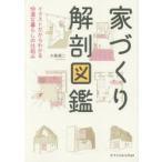 新品本/家づくり解剖図鑑 イラストだからわかる快適な暮らしの仕組み 大島健二/著