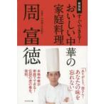 新品本/すぐできる!おいしい中華の家庭料理 新装版 周富徳/著