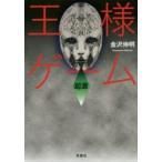 新品本/王様ゲーム 起源 金沢伸明/著