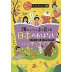 新品本/頭のいい子を育てる日本のおはなし ハンディタイプ おでかけに最適!軽くて持ち運びやすい 主婦の友社/編