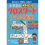 新品本/小学生のチャレンジクロスワード1・2・3年生 遊びながら「学習力」を伸ばす 古藤高良/監修