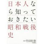 新品本/日本人なら知っておきたい昭和戦後史 竹田恒泰/監修