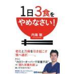 新品本/1日3食をやめなさい! 内海聡/著
