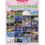 Yahoo!ドラマYahoo!店新品本/やさしく弾けるスタジオジブリ作品集 『風の谷のナウシカ』〜『思い出のマーニー』