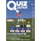新品本/QUIZ JAPAN 古今東西のクイズを網羅するクイズカルチャーブック vol.1 2大特集『ウルトラクイズ』『WQC』 セブンデイズウォー/著・編