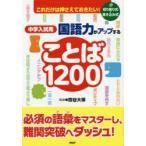 新品本/中学入試用国語力がアップすることば1200 これだけは押さえておきたい! 四谷大塚/監修