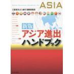 新品本/アジア進出ハンドブック 三菱東京UFJ銀行国際業務部/著