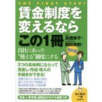 新品本/賃金制度を変えるならこの1冊 高橋幸子/著 岡田良則/著