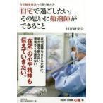 新品本/「自宅で過ごしたい」その思いに薬剤師ができること 在宅輸液療法への取り組み方 HIP研究会/編著