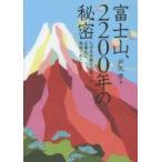 Yahoo!ドラマYahoo!店新品本/富士山、2200年の秘密 なぜ日本最大の霊山は古事記に無視されたのか 戸矢学/著