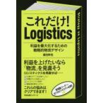 Yahoo!ドラマYahoo!店新品本/これだけ!Logistics 利益を最大化するための戦略的物流デザイン 廣田幹浩/著