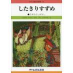 新品本/せかい童話図書館 28 したきりすずめ 日本むかしばなし 子ども文化研究所/監修