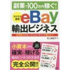 Yahoo!ドラマYahoo!店新品本/副業で100万円稼ぐ!ラクラク最強eBay輸出ビジネス 世界最大のオークションサイトで儲けよう 井上麻紀子/著