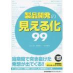 ショッピング商品 新品本/製品開発の「見える化」99 北山厚/著 星野雄一/著 矢吹豪佑/著