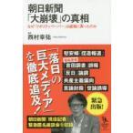 新品本/朝日新聞「大崩壊」の真相 なぜ「クオリティペーパー」は虚報に奔ったのか 西村幸祐/監修