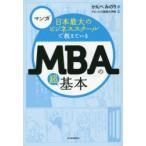 Yahoo!ドラマYahoo!店新品本/日本最大のビジネススクールで教えているMBAの超基本 マンガ かんべみのり/著 グロービス経営大学院/監修