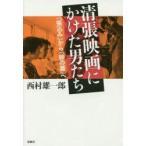 新品本/清張映画にかけた男たち 『張込み』から『砂の器』へ 西村雄一郎/著