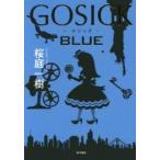 新品本/GOSICK BLUE 桜庭一樹/著