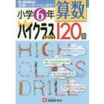 新品本/算数ハイクラスドリル120回 小学6年 小学教育研究会/編著