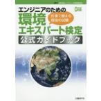 新品本/エンジニアのための環境エキスパート検定公式ガイドブック 仕事で使える環境の試験 コンピュータ教育振興協会/著