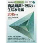 新品本/家電製品アドバイザー資格商品知識と取扱い 2015年版生活家電編 家電製品協会/編