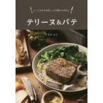 新品本/テリーヌ&パテ とっておきの本格レシピが誰でも作れる ナガタユイ/著