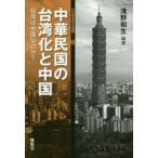 新品本/中華民国の台湾化と中国 台湾は中国なのか? 浅野和生/編著