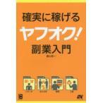 新品本/確実に稼げるヤフオク!副業入門 富山忠一/著